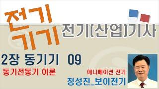 전기(산업)기사 전기기기 (02 동기기) 09 동기전동…