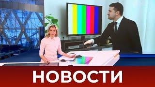 Выпуск новостей в 09:00 от 05.02.2021