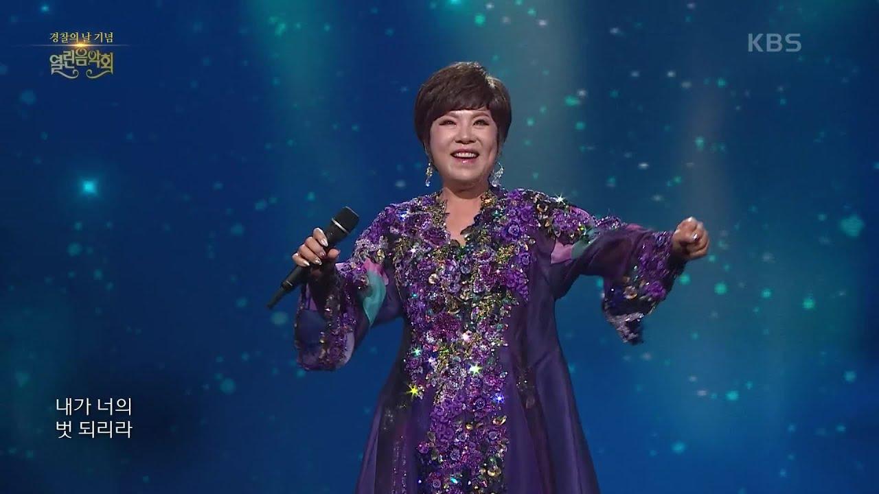 김연자+뉴위즈덤하모니 - 여러분 [열린 음악회/Open Concert] | KBS 211017 방송