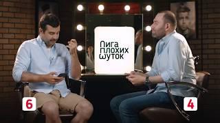 Смотреть ЛИГА ПЛОХИХ ШУТОК #11  Иван Ургант х Семён Слепаков онлайн