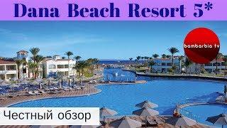 Честные обзоры отелей ЕГИПТА Dana Beach Resort 5 Хургада