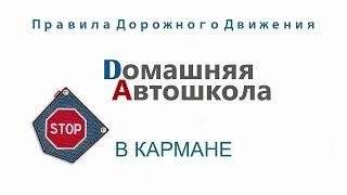 24 Организованная транспортная колонна - общие положения ПДД