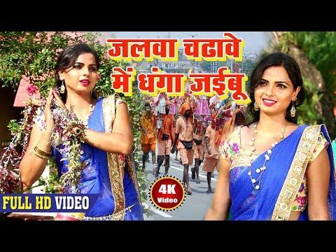 HD VIDEO काँवर गीत 2018   जलवा चढ़ावे में धांगा जइबू   Bhojpuri Hit Kanwar Song   Vivek Raj (Rajan)