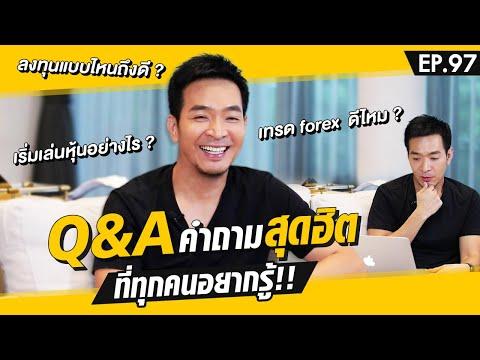 Q&A คำถามยอดฮิต !! เริ่มเล่นหุ้นอย่างไร ?! ลงทุนแบบไหนดี ?!  | Money Matters EP.97