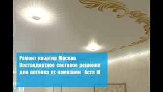 Ремонт квартир Москва. Нестандартное световое решение для потолка
