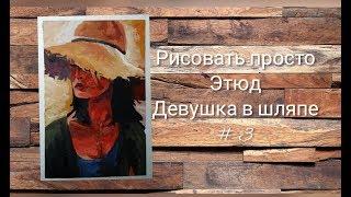 Этюд девушка в шляпе (гуашь).Etude girl in a hat (gouache)
