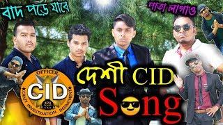 দেশী CID Song | Family Entertainment bd | Bangla Funny New Video 2019 | Comedy Video Online