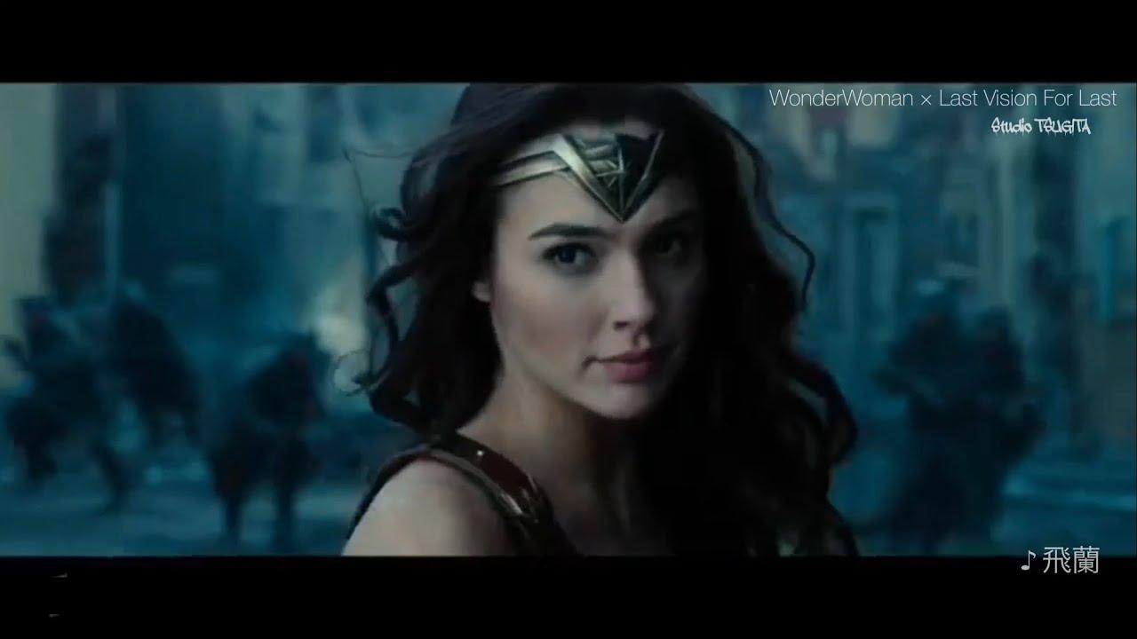 Wonder Woman AMV 【MADワンダーウーマン×百花繚乱サムライガールズ】WonderWoman✖️Last Vision For Last 飛蘭
