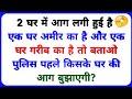 - gk ke sawal | interesting Gk | general knowledge in Hindi | part-1| Gk in Hindi | Gk study adda