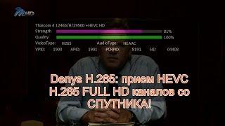 Denys H.265 прием HEVC H.265 FULL HD каналов со СПУТНИКА
