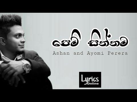 Ashan Fernando - Pem Siththama   පෙම් සිත්තම (Lyrics Video) Ft. Ayomi Perera