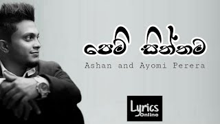 Pem Siththama | පෙම් සිත්තම • Artists - Ashan and Ayomi • Music - Niroshan Dreams • Songwriter - Densil Nugegoda Song Lyrics ; රාවේ හද ලඟ...