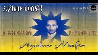 "Ayalew Mesfin - Enate Nafekishign ""እናቴ ናፈቅሺኝ"" (Amharic)"