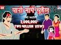 Download Video पानी मांगे चुड़ैल- Horror Kahaniya | Hindi Scary Story  | Horror Story | चुड़ैल का खौफ | Horror Movie MP4,  Mp3,  Flv, 3GP & WebM gratis