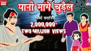 पानी मांगे चुड़ैल- Horror Kahaniya | Hindi Scary Story  | Horror Story | चुड़ैल का खौफ | Horror Movie