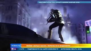 В Сети появился трейлер новой игры Call of Duty
