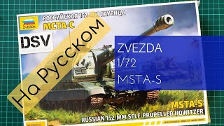 звезда 1/72 Мста-С (5045) Обзор на Русском / Russian Review