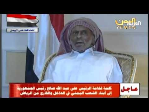 علي عبدالله صالح وأول ظهور له وهو محروق بعد محاولة إغتياله ولا يزال مكابرا ولم يتعظ Youtube