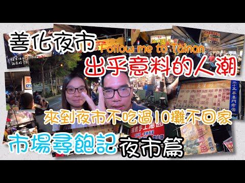 善化夜市的美食我們挖給你~/市場美食Taiwan Market Food#2/善化區善化夜市/TAINAN SERIES/台南人帶路