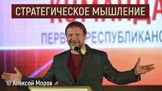 Алексей Моров - Стратегическое мышление