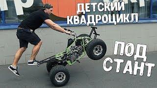 видео Где купить новый квадроцикл