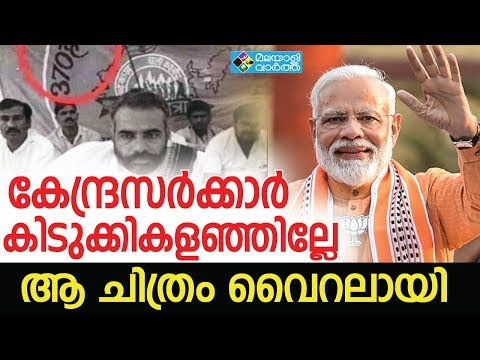 BJP കേന്ദ്രസര്ക്കാര് കിടുക്കികളഞ്ഞില്ലേ, ആ ചിത്രം വൈറലായി '