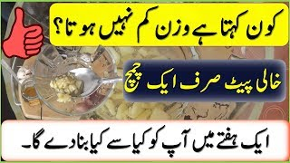 Garlic And Honey For Weight Loss & Weight Loss in 7 Days || Weight loss in Urdu \ Hindi