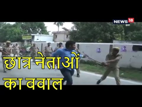 Gorakhpur University VIDEO: गोरखपुर यूनिवर्सिटी छात्र नेताओं ने काटा बवाल, पुलिस ने बरसाई लाठियां