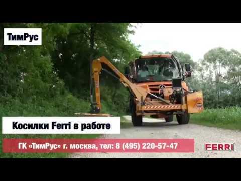 Косильное оборудование Ferri