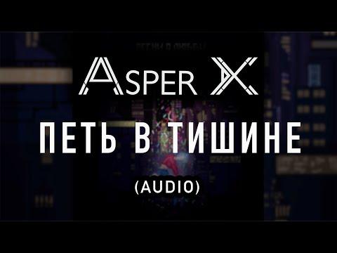 Asper X - Петь в тишине (Audio)