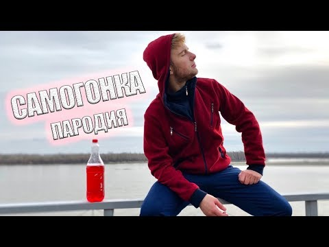 NILETTO - Любимка (ПАРОДИЯ) | САМОГОНКА