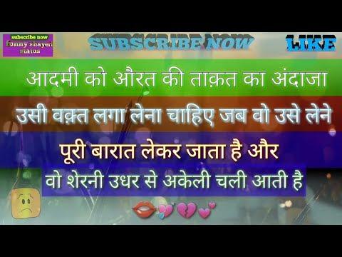 Latest Funny And Love Status-Comedy ! Status.Love Shayari ! Funny Chutkule