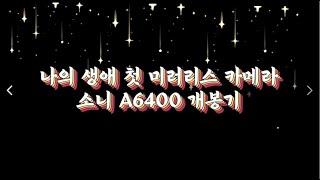 [KOR/자막] 소니A6400 언박싱 | 마인그래피 삼…