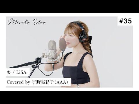 炎 / LiSA を宇野実彩子(AAA)が歌ってみた!