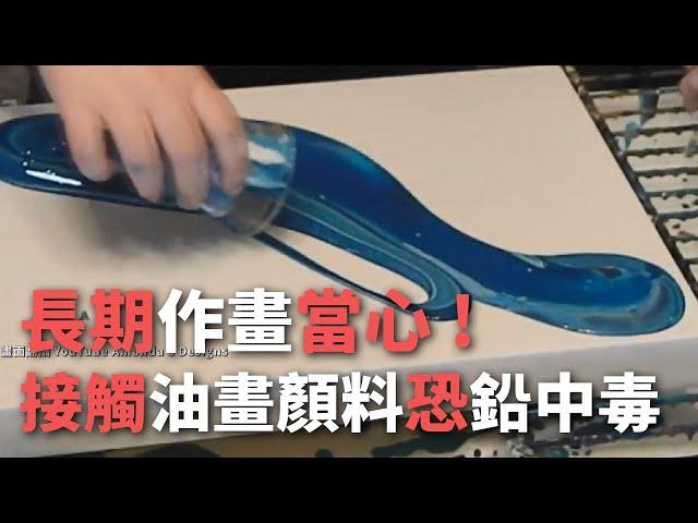 作畫當心!長期接觸油畫顏料恐鉛中毒【央廣新聞】