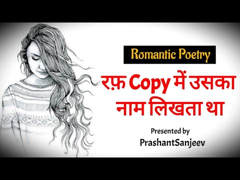 In poems for hindi gf Good Evening