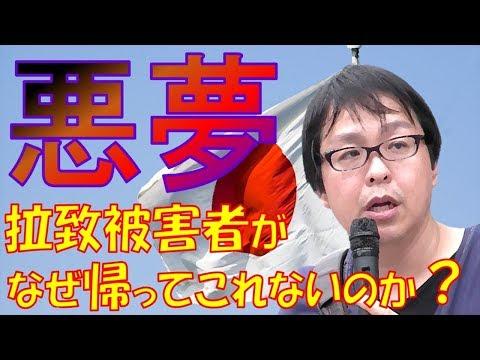 桜井誠 北朝鮮拉致被害者がなぜ帰ってこれないのか? 2017年7月21日