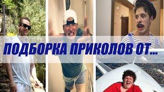 ПОДБОРКА ПРИКОЛОВ  - ДЖЕМ  КУЛИК  ЭДВАРД БИЛ  БАТЯ