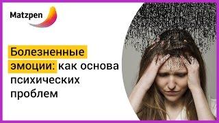 видео эмоциональные проблемы