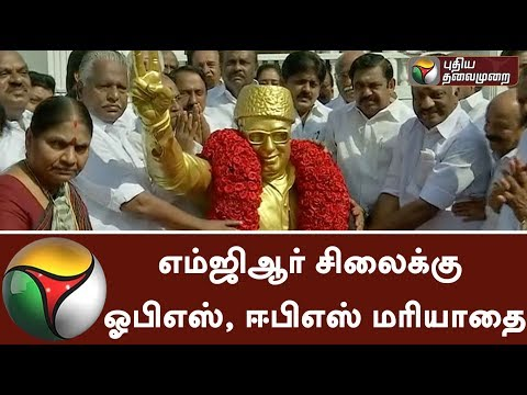 OPS, EPS honoured MGR's statue on his birthday | #MGR #OPS  #EPS #AIADMK