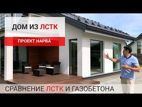 Дом ЛСТК спустя 4 года эксплуатации. Дизайн интерьера. Сравнение ЛСТК и газобетона. Проект Нарва.