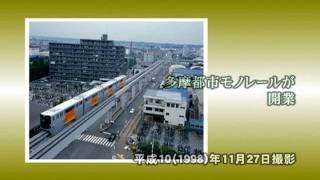 東京・あの日・あの時-アーカイブ百景-(昭和60年~現代)