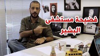 فضيحة مستشفى البشير | al waja3