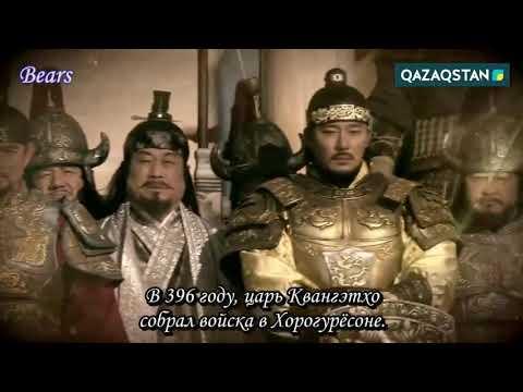 Куаң Ге То хан Пэкчені қалай жаулап алды?