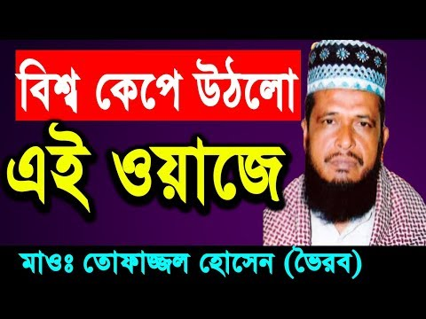 New Bangla Waz 2018 Tofazzal Hossain | Islamic Bangla Waz | Waz Bangla Mp3