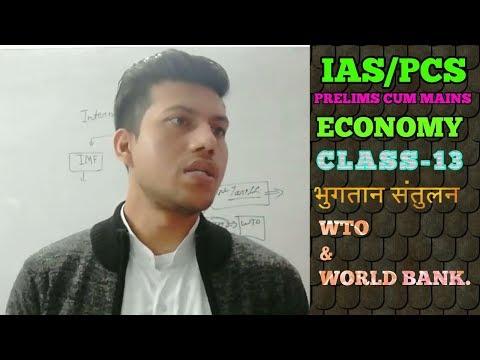 Economy Class-13 भुगतान संतुलन WTO & WORLD BANK