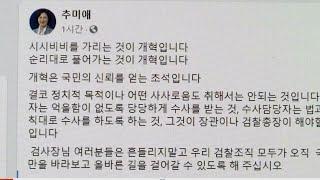 """추미애, 검사장들에 """"정치적 목적·사사로움 취해선 안돼"""" / 연합뉴스TV (YonhapnewsTV)"""