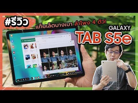 รีวิว Galaxy TAB S5e แท็บเล็ต 10 นิ้ว เปิดได้หลายแท็บเหมือนใช้เดสก์ท็อป | ดรอยด์แซนส์ - วันที่ 20 Jun 2019