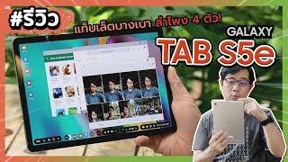 รีวิว Galaxy TAB S5e แท็บเล็ต 10 นิ้ว เปิดได้หลายแท็บเหมือนใช้เดสก์ท็อป | ดรอยด์แซนส์