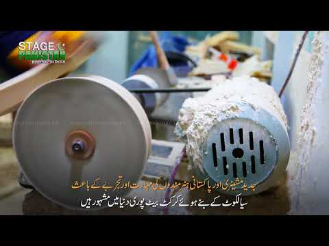 Cricket Bat Manufacturing In Sialkot - Stage Pakistan